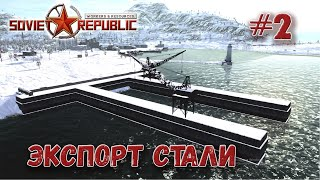 Берем кредиты, время морских перевозок Workers & Resources S3ep2