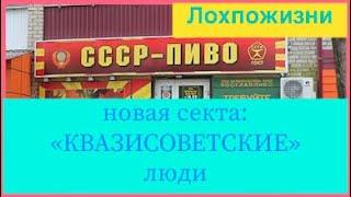 """Осторожно:  орудуют """"граждане СССР"""""""