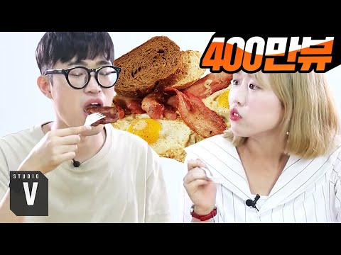KOREAN Tries AMERICAN BREAKFAST (Eng sub) [ STUDIO V ]