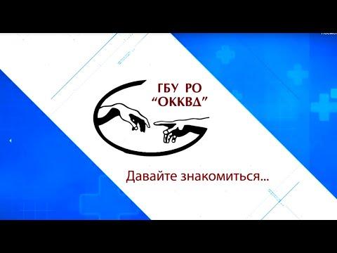 ГБУ РО ОККВД «Давайте знакомиться»