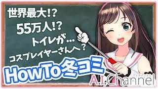 【必見】キズナアイのHow To 冬コミ講座!【コミックマーケット】
