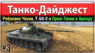 Ребаланс Чехов, Т-50-2 и Премы в Аренду - Танко-Дайджест #3