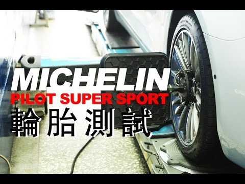 Michelin Pilot Super Sport | 輪胎測試