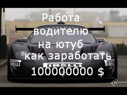Работа Водитель в -