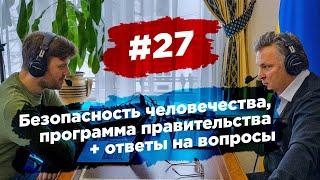 #27 Безопасность человечества, программа правительства + ответы на вопросы