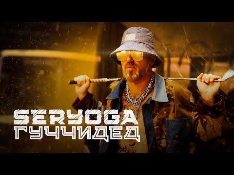 Смотреть клип Seryoga - Гуччидед