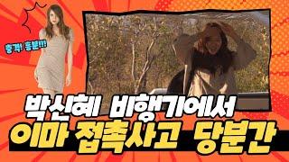 [웃긴티비]박신혜 비행기와 충돌,이유리 드라마 레전드,…