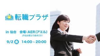 9/2に仙台AERで開催される「東北 転職プラザ in 仙台」のCMです!