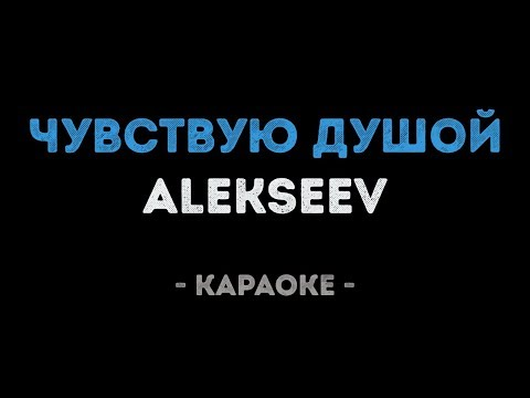 ALEKSEEV - Чувствую душой (Караоке)