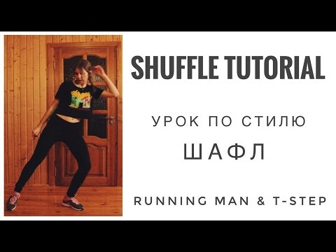 Девушка танцует энергичный шаффл (shuffle) - Видео