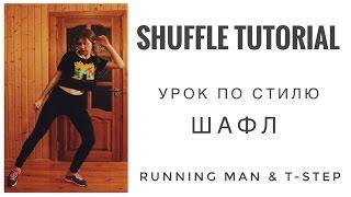 Шафл Дэнс | TUTORIAL 1 | Как танцевать Шафл | Обучение | #Оля Пелешок