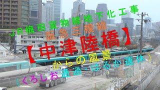 JR梅田貨物線地下化工事・阪急三複線【中津陸橋からの風景(くろしお通過・はるか運休)】