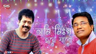 Ami Nissho Hoye Jabo - Kumar Bishwajit   Chandan Sinha   Live Consert Chitagong   SIS Media