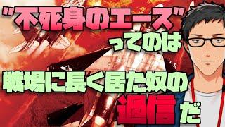 【ACE COMBAT ZERO #3】地獄のトンネル潜りして空のエースになる。【にじさんじ/社築】