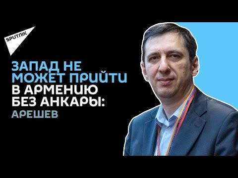 Страны Южного Кавказа в НАТО курирует Турция - политолог Андрей Арешев