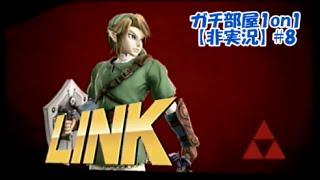 スマブラ for Wii U ガチ部屋1on1 【非実況】 リンク #8