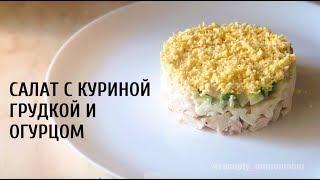 Как приготовить салат с куриной грудкой и огурцом? |  Рецепт приготовления салата с куриной грудкой