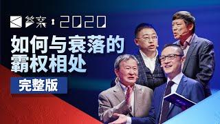 【答案03】2020中国如何应对中美关系新格局【沈逸|王湘穗|胡锡进|李世默】