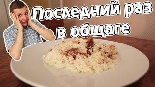 Самый популярный рецепт в общаге - РИС С ТУШЕНКОЙ