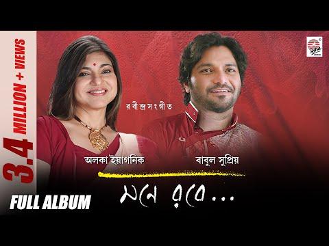 Mone Robe | Alka Yagnik , Babul Supriyo | Rabindra Sangeet | Audio Jukebox