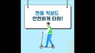 [고잔고 3-13 캠페인] 전동킥보드 안전하게 타자!