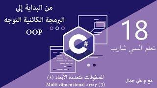 18 المصفوفات متعددة الأبعاد 3 (Multi dimensional array)   السي شارب
