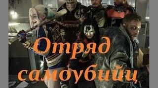 ОТРЯД САМОУБИЙЦ трейлер на русском ХАРЛИ КВИН ОБЗОР фильма 2016 года