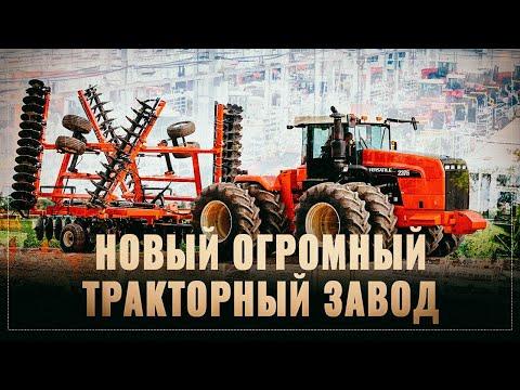 Конкуренты, трепещите! В России началось строительство огромного тракторного завода