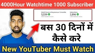 बस 30 दिनों में 4000 Hour WatchTime और 1000 Subscriber | 5 most Important Tips For New Youtuber