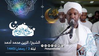 روائع التراويح | الزين محمد أحمد | ليلة 2 رمضان 1440 مسجد السيدة سنهوري