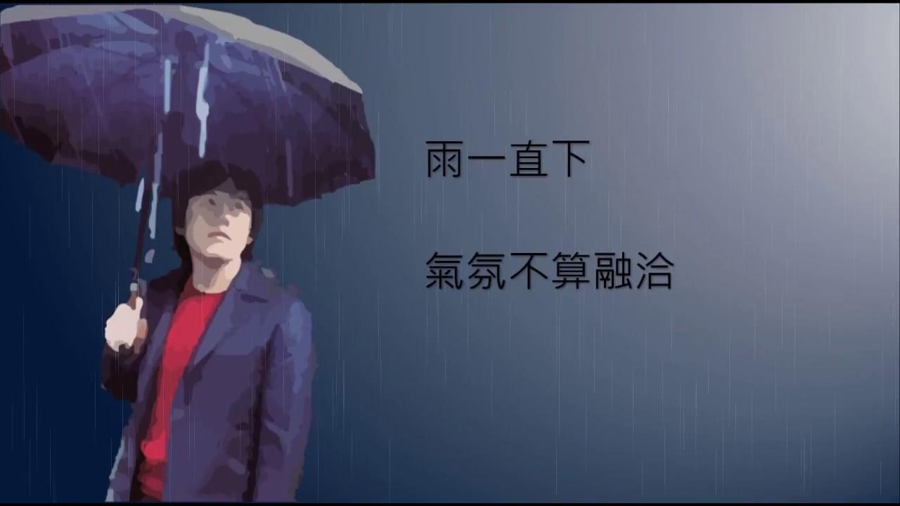 張宇-雨一直下 - YouTube
