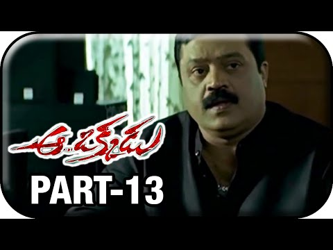 Aa Okkadu Telugu Movie Part 13/14 | Ajay | Madhuurima | Suresh Gopi