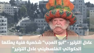 """عادل الترتير - """"ابو العجب"""" شخصية فنية يمثلها الحكواتي الفلسطيني عادل الترتير"""""""