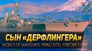СЫН 'ДЕРФЛИНГЕРА' ◆ World of Warships: линейный крейсер Prinz Eitel Friedrich
