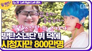 [#유퀴즈온더블럭] 방탄소년단 뷔(BTS V) 덕분에 조회수 800만 명 기록한 다비이모 뷔 조카~ 둘째이모…