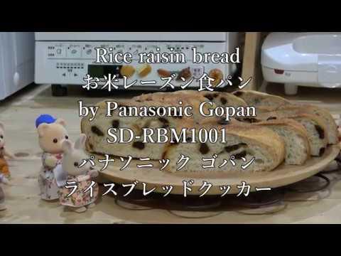 rice-raisin-bread-お米レーズン食パン-by-panasonic-gopan-sd-rbm1001-パナソニック-ゴパン-ライスブレッドクッカー
