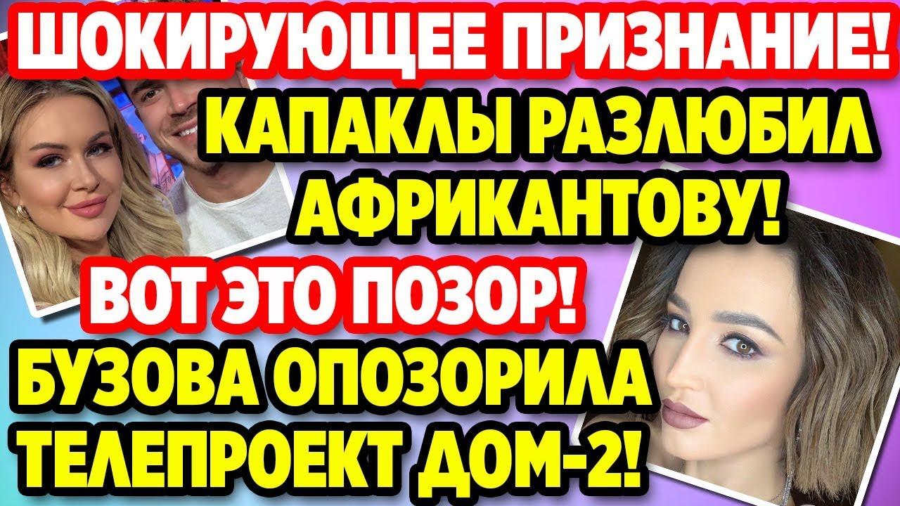 Дом 2 Свежие новости и слухи! Эфир 1 МАЯ 2020 (1.05.2020 ...