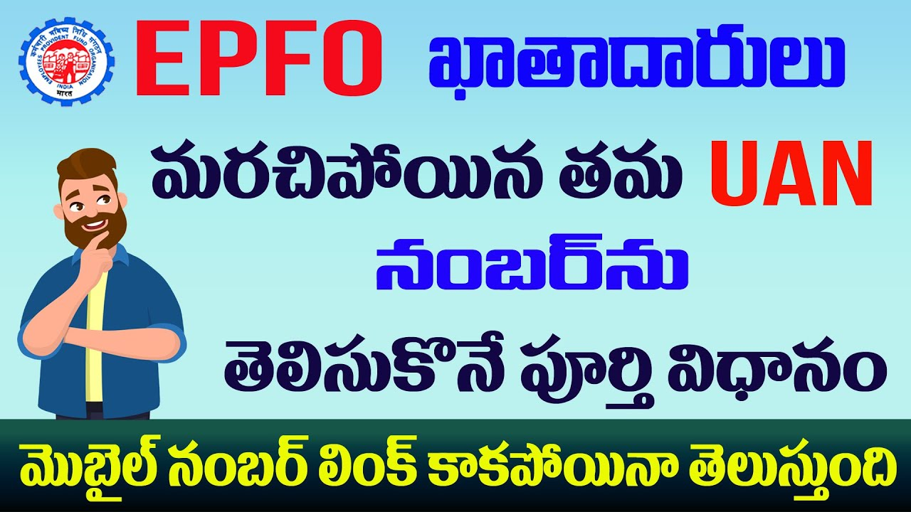 Download How to Know EPF UAN Number Without Linked Mobile Number 2020