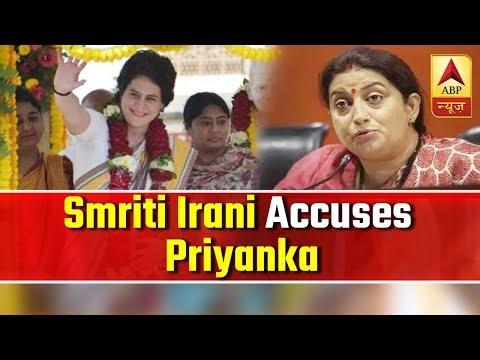 Smriti Irani Accuses Priyanka Of Insulting Lal Bahadur Shastri    ABP News