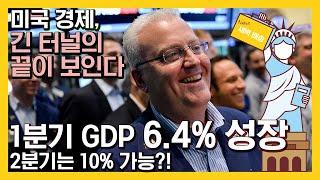 분위기 좋은 미국증시, 1분기 GDP도 좋고 FAANG…