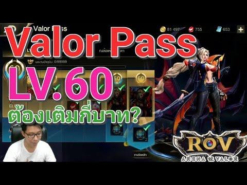 RoV-อัพValor Passถึงเลเวล60ต้องใช้เงินกี่บาท? อัพโชว์กันสดๆ