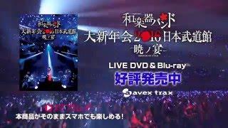 cm 和楽器バンド 大新年会2016日本武道館 暁の宴 dvd ray