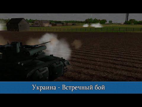 Combat Mission Black Sea: Украина - Встречный бой |