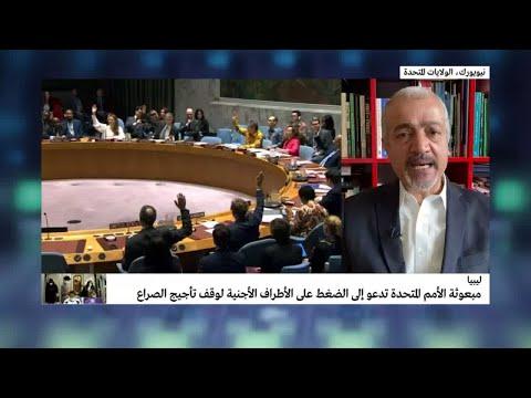 مبعوثة الأمم المتحدة تدعو إلى الضغط على الأطراف الأجنبية لوقف تأجيج الصراع في ليبيا  - 17:02-2020 / 5 / 20