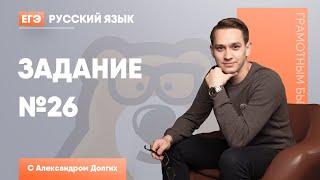 Задание №26  Русский язык ЕГЭ 2020   УМСКУЛ