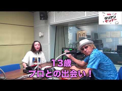 2018年8月5日 「Pocky ラジアン サンデー」 予告VTR