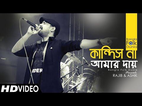 Morile Kandis Na Amar Day   Mizan Razib & Ashik   Bangla Folk Dunia
