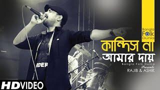 Morile Kandis Na Amar Day | Mizan Razib & Ashik | Bangla Folk Dunia