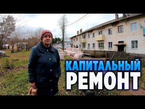 Капитальный ремонт многоквартирных домов в деревне, полная безответственность подрядчиков!