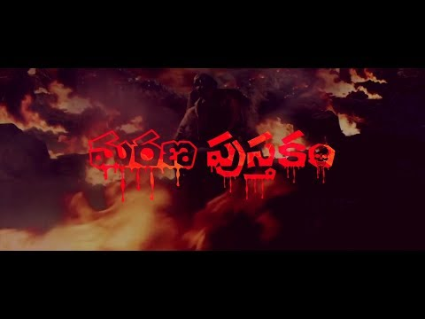 Marana pustakam || Telugu Short Film 2017...